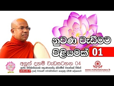 New Dhamma Programme 04 – morning