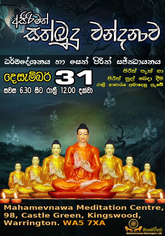 2015-12-31 Warrington Sath Budu Wandanawa