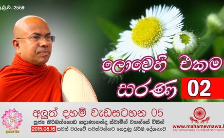 New Dhamma Programme 05 evening