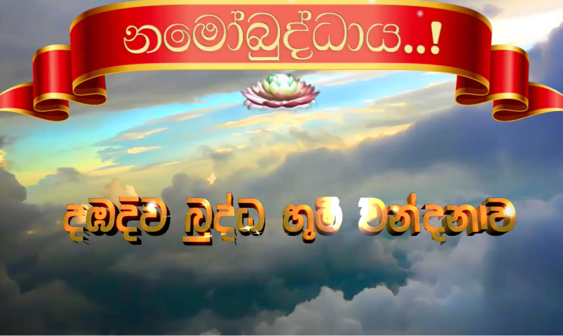 බුද්ධ භුමි වන්දනා Buddha bhumi wandana – Mahamevnawa International Meditation Centre UK